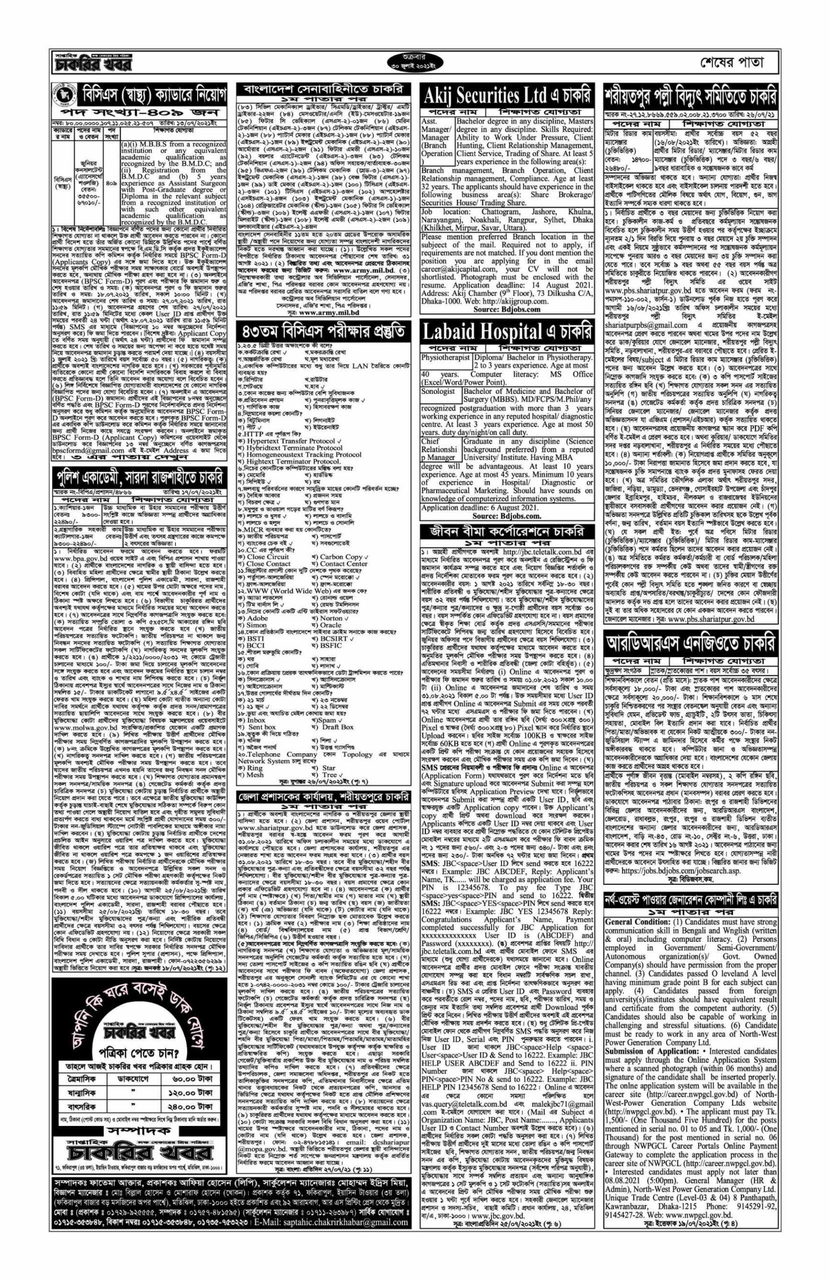 Saptahik Chakrir Khobor, সাপ্তাহিক চাকরির খবর